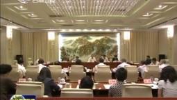 省委召开全省经济运行情况通报会