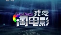 我爱淘电影   2018-08-10