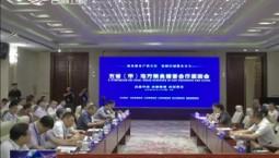 省粮食局举办五省(市)地方粮食储备合作座谈会