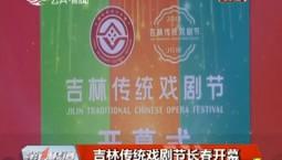 吉林传统戏剧节长春开幕