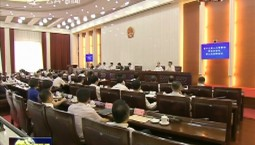 省十三届人大常委会举行第五次会议