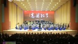 【吉林省市民文化节】大型民族管弦乐组曲《高粱红了》在长春首演