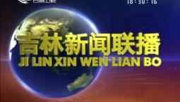 吉林新闻联播_2018-08-21