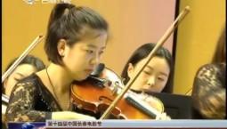 【第十四届中国长春电影节】长影乐团《威廉姆斯与汉斯·季默》音乐会在长举行