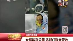 吉林市永吉县|女婴被弃公厕 多部门联合营救