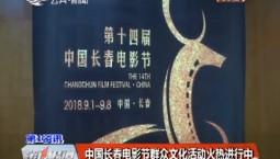 中国长春电影节群众文化活动火热进行中
