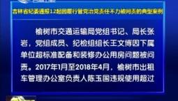 吉林省纪委通报12起因履行管党治党责任不力被问责的典型案例