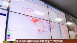 景俊海到省防指调度部署防汛工作时指出 毫不松懈防御强降雨确保安全度汛