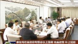 景俊海在省政府专题会议上强调 完善政策 补上短板 集聚资源 抢抓机遇 增创全面开放新优势
