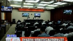吉林省政府会计准则制度贯彻实施动员视频会议召开
