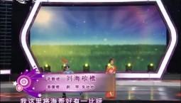二人转总动员|赵宇 朱壮壮演绎花鼓戏《刘海砍樵》