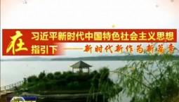 【在习近平新时代中国特色社会主义思想指引下——新时代新作为新篇章】吉林:释放创新发展新动能 激发经济发展新活力