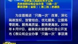 """吉林省人民政府关于公布吉林省群众和企业办事""""只跑一次""""事项清单(省级)(第二批)的通告"""