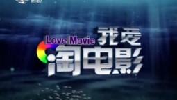 我爱淘电影|2018-08-13