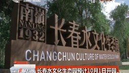 长春水文化生态园预计10月1日开园