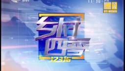 乡村四季12316|2018-08-14