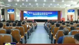 吉林省首家乡村振兴战略研究院成立