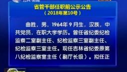 省管干部任职前公示公告(2018年第10号)