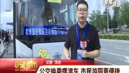 公交换乘摆渡车 市民游园更健康