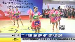 新闻早报|2018吉林省首届农民广场舞大赛启动