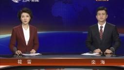 吉林新闻联播_2018-08-11