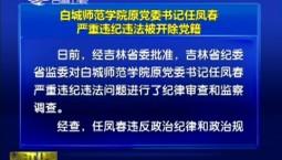 白城师范学院原党委书记任凤春严重违纪违法被开除党籍