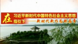 【在习近平新时代中国特色社会主义思想指引下——新时代新作为新篇章】吉林:民生画卷书写幸福美满