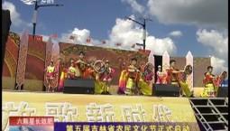 乡村四季12316|第五届吉林省农民文化节正式启动