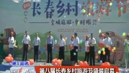 第八届长春乡村旅游节盛装启幕