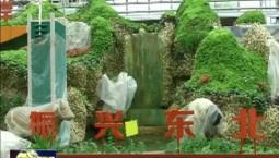 第17届长春农博会将于8月17日至26日在长春农博园举办