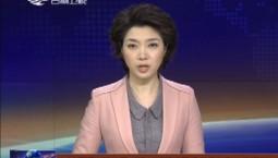 白城师范学院党委书记刘晓春接受纪律审查和监察调查