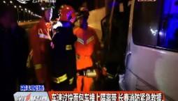 车速过快面包车撞上隔离带 长春消防紧急救援