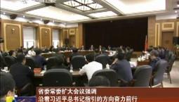省委常委扩大会议强调 沿着习近平总书记指引的方向奋力前行 以新气象新担当新作为推进吉林振兴
