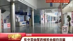 东北亚中医药博览会14日开展