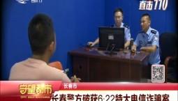 长春警方破获6·22特大电信诈骗案