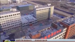 【壮阔东方潮 奋进新时代——庆祝改革开放40年】推动高质量发展:开放吉林未来可期