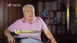 家事|朱龙广 从地道战到西游记