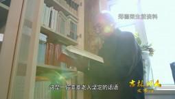 """【吉林好人】""""红色理论家""""郑德荣"""