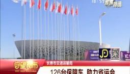 长春市交通运输局:126台保障车 助力省运会