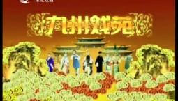九州戏苑|京剧:《甘露寺》