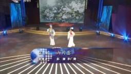 二人转总动员|彭丽 李广俊演绎正戏《六月雪》