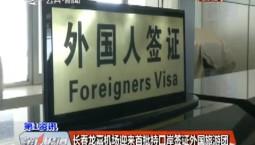 长春龙嘉机场迎来首批持口岸签证外国旅游团