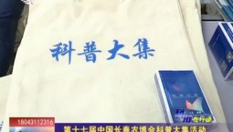 乡村四季12316 第十七届中国长春农博会科普大集活动