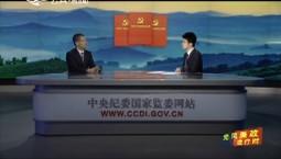 党风廉政进行时|2018-09-03