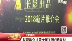 长春电影节|长影推介《黄大年》等6部电影