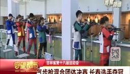吉林省第十八届运动会|气步枪混合团体决赛 长春选手夺冠