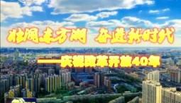 【壮阔东方潮 奋进新时代——庆祝改革开放40年】推动高质量发展:创新吉林多点发力
