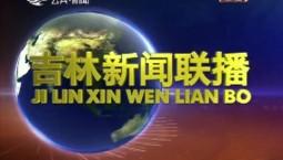 吉林新闻联播_2018-09-16