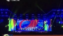 """""""中华民族一家亲""""歌舞晚会在长白县上演"""