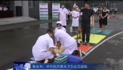 吉林报道 集安市举行抗洪救灾卫生应急演练